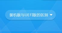 u盘启动装机版和UEFI版的区别
