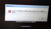 u盘安装系统提示windows无法完成安装