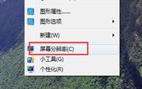 怎么调节win7电脑显示器的颜色