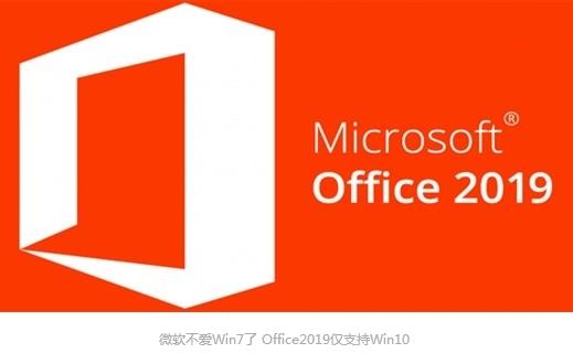 微软公布office2019仅仅支持win10系统