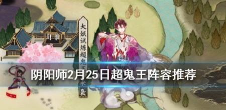 阴阳师2月25日超鬼王征伐高分攻略
