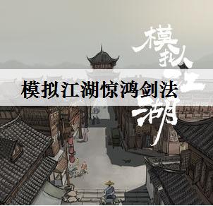模拟江湖惊鸿剑法获得方法攻略
