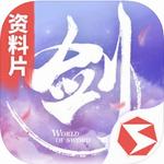 劍俠世界v1.2.130 無限元寶版