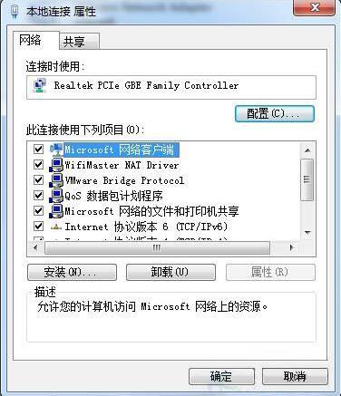 win7修改mac地址方法-win7修改mac图解