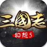 幻想三國志5