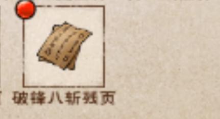 煙雨江湖破鋒八斬刀法技能效果怎么樣?
