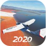 模擬飛行2020