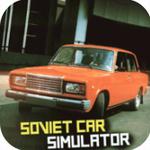 蘇聯汽車模擬器