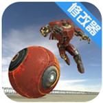 机器人球模拟器
