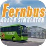 德國客車模擬