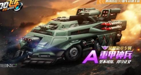 QQ飛車重甲神兵最新改裝方案是什么?