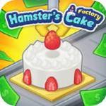 仓鼠蛋糕厂