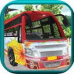 真實巴士模擬器