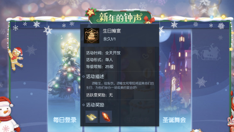 龙族幻想生日飨宴活动怎么玩?