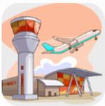 超级机场服务
