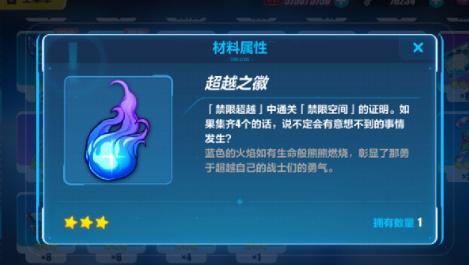 崩坏3超越之徽材料怎么获取?