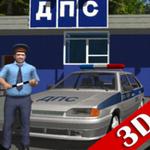 交通警察模擬器3D