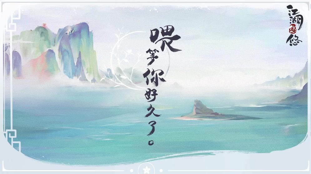 江湖悠悠第三章第一关怎么过?