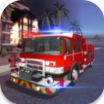 消防車模擬器