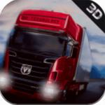模擬山地貨車運輸
