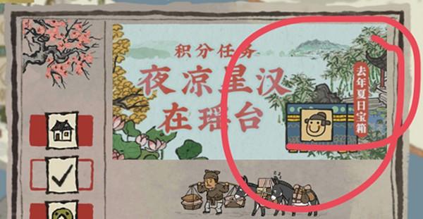 江南百景圖去年夏日寶箱獎勵是什么?