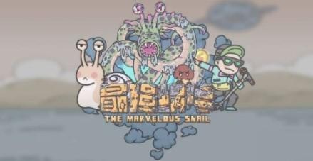 """最强蜗牛神坛魔王奖励是什么?"""""""