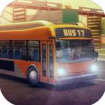 巴士模拟2017PRO