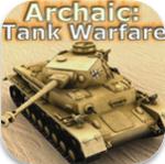 古代坦克战争