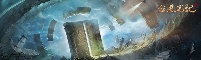 新盗墓笔记一代神匠线索是什么?