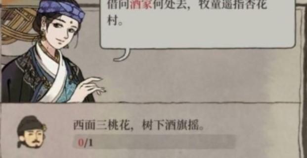 江南百景图四面三桃花树下酒旗摇任务怎么完成?