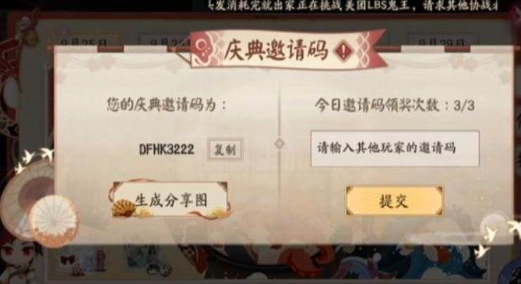阴阳师五周年邀请码是什么?